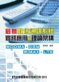最新數位通訊系統實務應用與理論架構 :  GSM.WCDMA.WiMAX.LTE /
