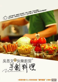 吳恩文的快樂廚房,手創料理