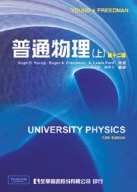 普通物理(上)(第十二版)