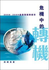 危機中的轉機 :  2008-2009金融海嘯的啟示 /