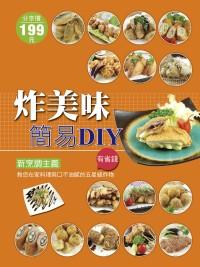 炸美味簡易DIY :  教您在家料理爽口不油膩的五星級炸物 /