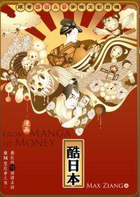 酷日本 =  From manga to money : 跟著哆啦A夢穿梭文創商機 /