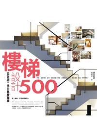 設計師不傳的私房秘技 :  樓梯設計500 /
