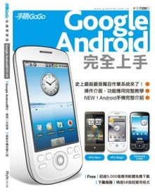 Google Android完...