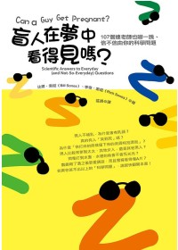 盲人在夢中看的見嗎?:107個連老師也嚇一跳.信不信由你的科學問題