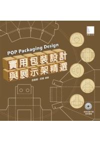 POP Packaging Design實用包裝設計與展示架精選