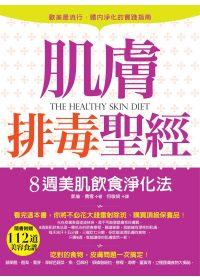 肌膚排毒聖經:8週美肌飲食淨化法