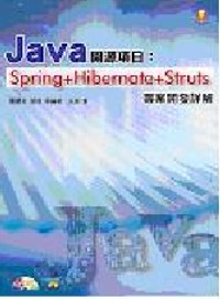 Java開源項目 :  Spring+Hibernate+Struts專案開發詳解 /