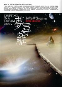 夢尋離 =  Drifting in a dream /