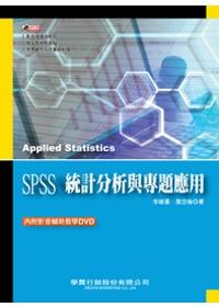 SPSS統計分析與專題應用