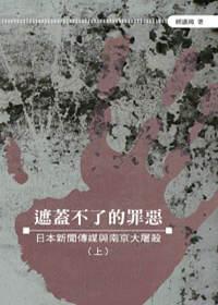 遮蓋不了的罪惡:日本新聞傳媒與南京大屠殺