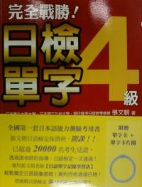 完全戰勝!日檢單字4級 /