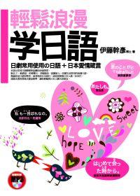 輕鬆浪漫學日語:日劇常用使用の日語+日本愛情箴言