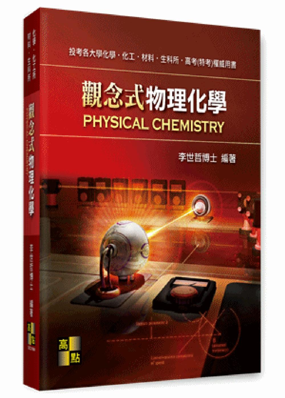觀念式物理化學 /