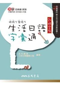 生活日語字彙通 =  根掘り葉掘り : 刨根究底 /