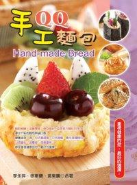 手工QQ麵包 =  Hand-made bread /