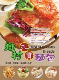 鄉村扎實麵包 =  Best of country breads /