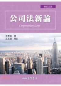 公司法新論
