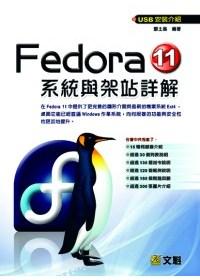 Linux Fedora 11系統與架站詳解 /