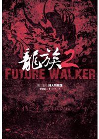 龍族,  Future walker /