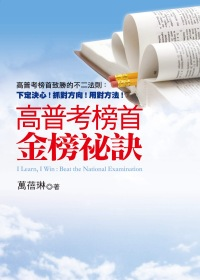 高普考榜首金榜祕訣 =  I learn, I win : Beat the national examination /
