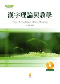漢字理論與教學