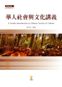 華人社會與文化講義