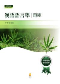 漢語語言學題庫
