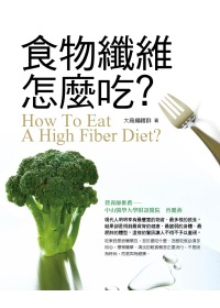 食物纖維怎麼吃? =  How to eat a high fiber diet? /