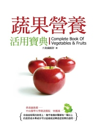 蔬果營養活用寶典 =  Complete book of vegetables & fruits /