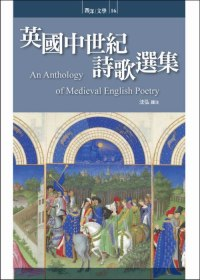 英國中世紀詩歌選集 =  An anthology of medieval English poetry /
