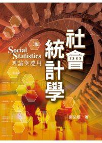 社會統計學:理論與應用