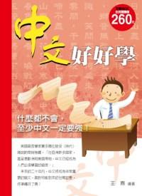 中文好好學 /