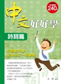 中文好好學.