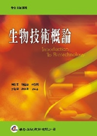生物技術概論 =  Introduction to biotechnology /