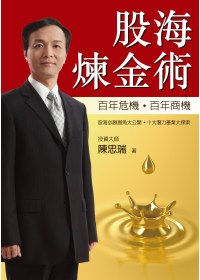股海煉金術 :  百年危機.百年商機 /
