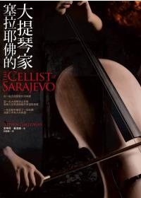 塞拉耶佛的大提琴家 /