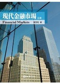 現代金融市場 =  Financial markets /