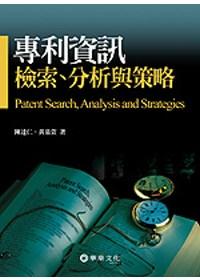 專利資訊檢索、分析與策略