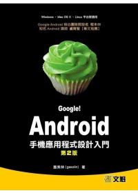 Google!Android手機應用程式設計入門(第2版)