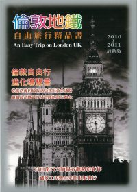 倫敦地鐵自由旅行精品書 =  An easy trip on London UK /