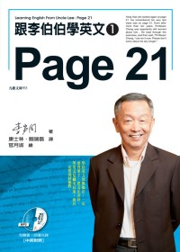 跟李伯伯學英文.  Learning English from Uncle Lee : Page 21 /