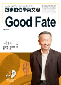 跟李伯伯學英文.  Learning English from uncle Lee : Good Fate /