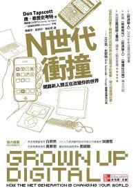 N世代衝撞 :  網路新人類正在改變你的世界 /
