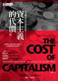 資本主義的代價 : 後危機時代的經濟新思維