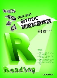 2009-2011新多益閱讀試題精選