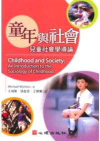 童年與社會 : 兒童社會學導論