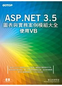 ASP.NET 3.5圖表與實務案例模組大全 :  使用VB /