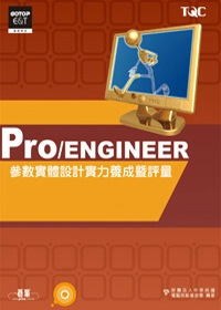 Pro/ENGINEER參數實體設計實力養成評量 /