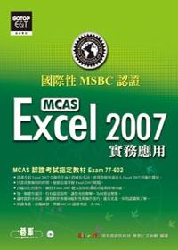 國際性MCAS認證Excel 2007實務應用 /